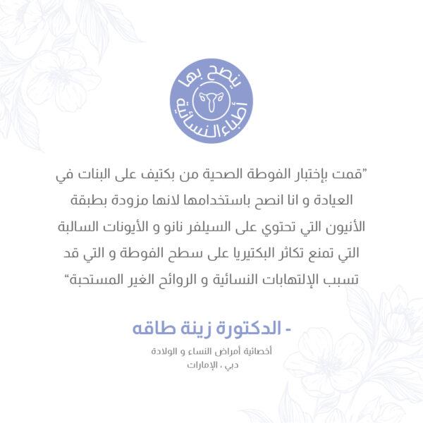 Pectiv - Dr Recommendation - Arabic